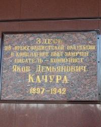 Мемориальная доска в память о Я.Д.Качуре