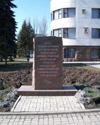Памятный знак женщинам, восстановливавшим угольные шахты Донбасса (Донецк)