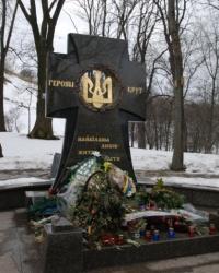Памятник Героям Крут