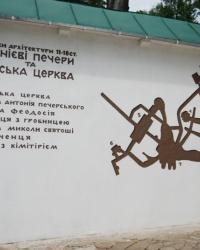 Комплекс Антониевых пещер в Чернигове