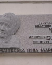 Пам'ятна  дошка  Крижанівській І. І. на будівлі медичної академії.