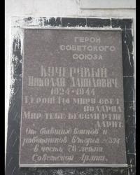 Памятная доска Герою Советского Союза Николаю Даниловичу Кучерявому.  пгт Гвардейский.