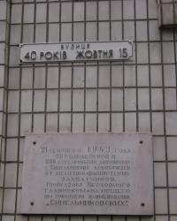 Мемориальная доска в честь освобождения г. Синельниково от фашистских захватчиков.