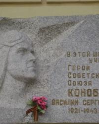 Мемориальная доска Конобаеву В.С. на фасаде школы №23 в Днепропетровске