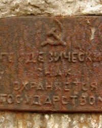 Геодезичний знак у лісі між хутором Мриги і Конча-Заспою (поруч із спостережною вежею)