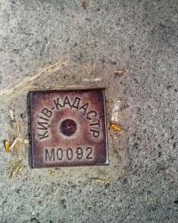 Марка кадастру (М0092) по вулиці Михайла Донця в Києві
