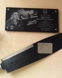 Пам'ятна дошка українському льотчику Павлу Дришлюку в Києві