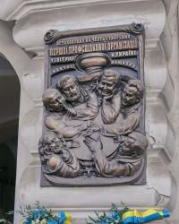Меморіальна дошка на честь першої профспілкової організації в Україні в м.Львові