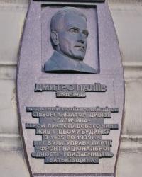 Меморіальна дошка на честь Д.Паліїва в м.Львові